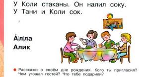 kak izmenilsya bukvar za 50 let 1 13 Как изменилась главная книга первоклассника за 50 лет?