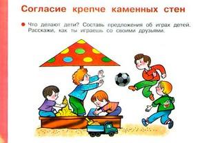 kak izmenilsya bukvar za 50 let 1 15 Как изменилась главная книга первоклассника за 50 лет?