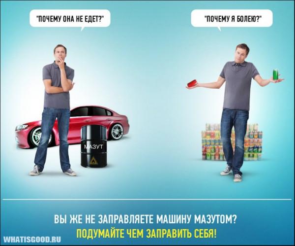 fastfud 16 Пропаганда вредного питания в СМИ