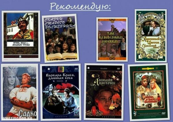 filmy-kotorye-mozhno-i-nuzhno-pokazyvat-detyam-1