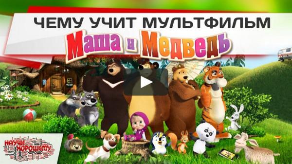 masha-i-medved-vospityvaem-rebenka-egoista-8