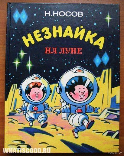 neznajka na lune 50 let spustya 3 Незнайка на Луне: 50 лет спустя