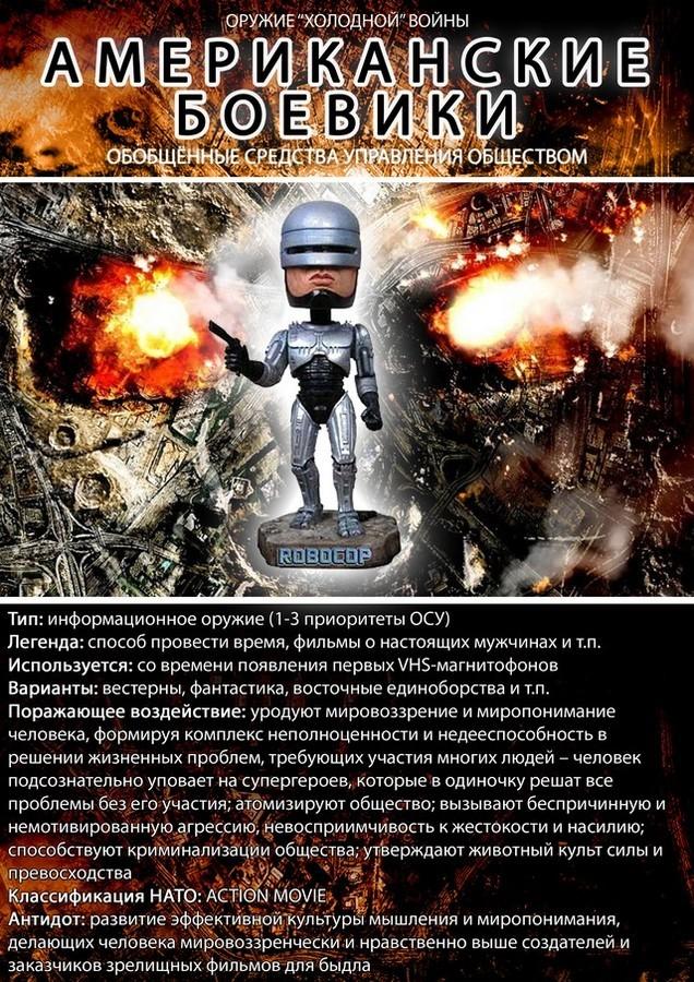 preduprezhden znachit vooruzhen 13 Агитпроп: Предупрежден, значит вооружен!