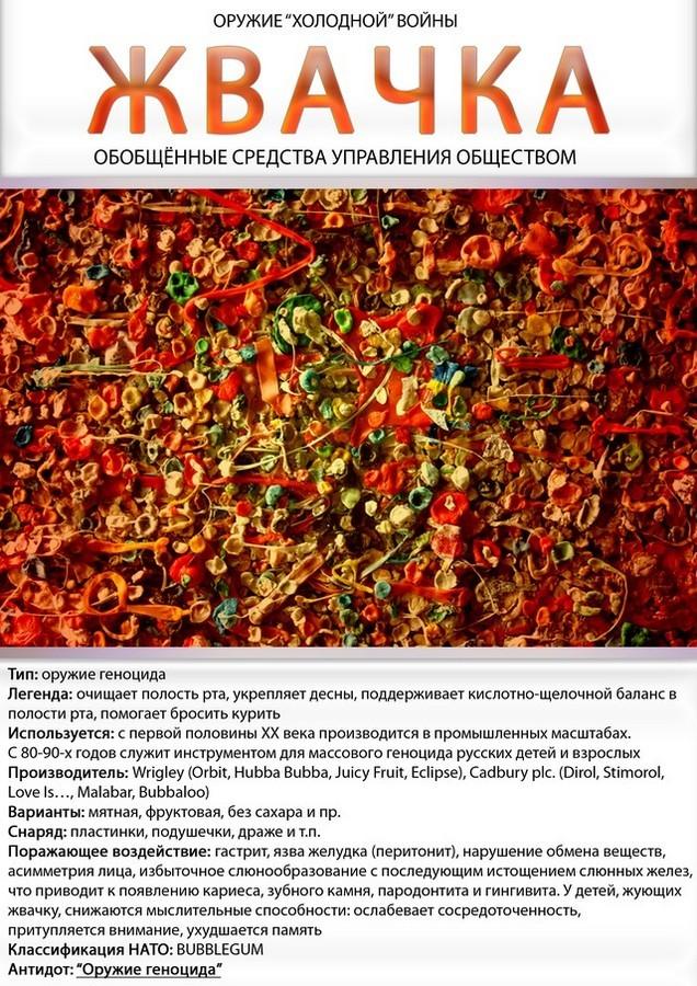 preduprezhden znachit vooruzhen 18 Агитпроп: Предупрежден, значит вооружен!