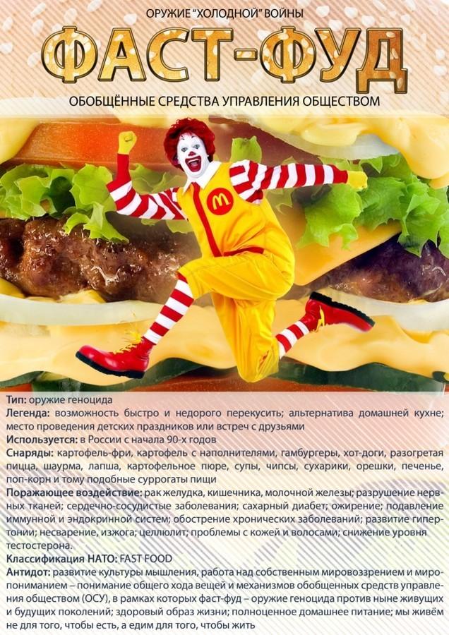 preduprezhden znachit vooruzhen 21 Агитпроп: Предупрежден, значит вооружен!