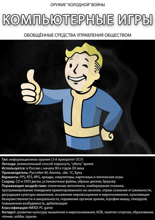 preduprezhden znachit vooruzhen 7 Агитпроп: Предупрежден, значит вооружен!