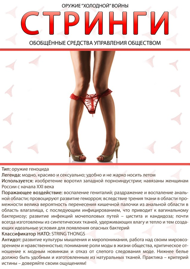 preduprezhden znachit vooruzhen 8 Агитпроп: Предупрежден, значит вооружен!