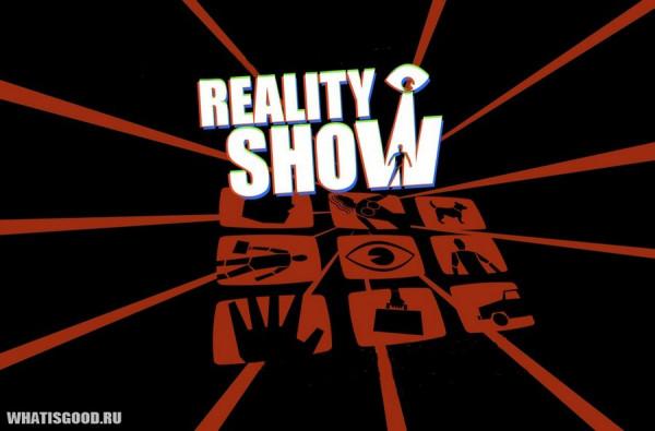 realiti-shou-industriya-nizmennosti-1