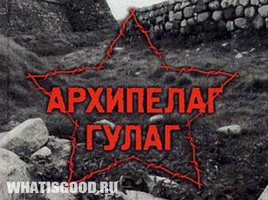 solzhenicyn i ego knigi analiz vranya 2 Солженицын и его книги. Анализ вранья