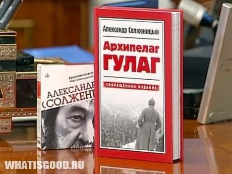 solzhenicyn i ego knigi analiz vranya 4 Солженицын и его книги. Анализ вранья