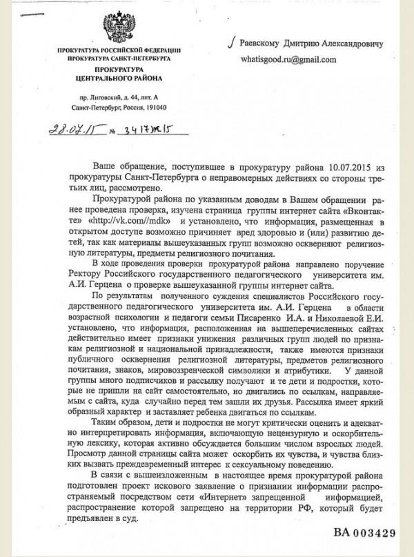 soobshhestvo-mdk-vkontakte-mat-poshlost-i-alkogol-dlya-shkolnikov-100