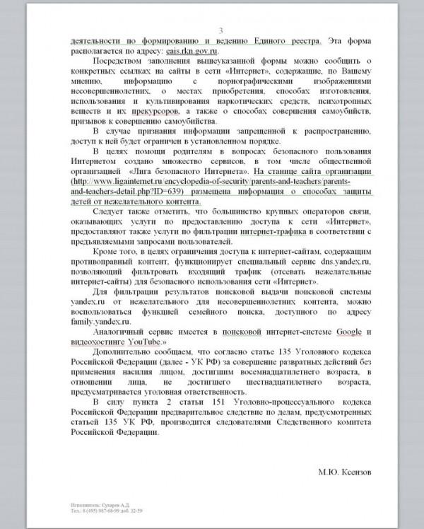 soobshhestvo-mdk-vkontakte-mat-poshlost-i-alkogol-dlya-shkolnikov-101 (3)