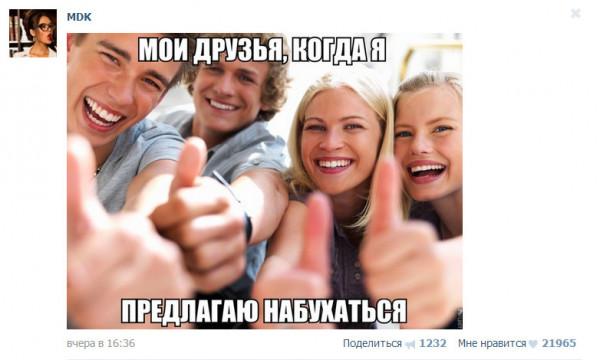 soobshhestvo mdk vkontakte mat poshlost i alkogol dlya shkolnikov 2 Сообщество МДК ВКонтакте: Мат, пошлость и алкоголь для школьников
