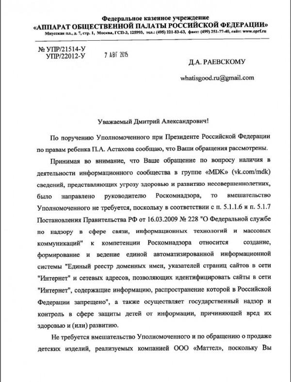 soobshhestvo-mdk-vkontakte-mat-poshlost-i-alkogol-dlya-shkolnikov01