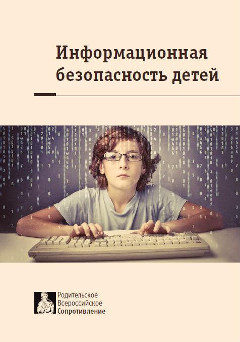 zashhitite detej ot vrednogo vliyaniya smi 9 Анна Кузнецова предложила создать Хартию защиты детей от деструктивного влияния информации