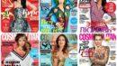 Журнал Cosmopolitan - оружие массового поражения женщин