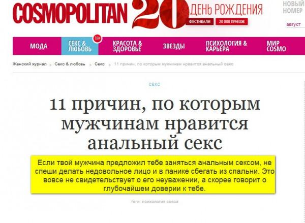 zhurnal cosmopolitan oruzhie massovogo porazheniya zhenshhin 2 Журнал Cosmopolitan   оружие массового поражения женщин