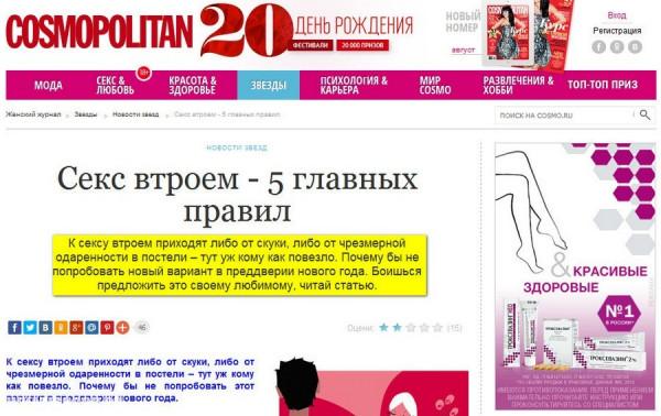 zhurnal cosmopolitan oruzhie massovogo porazheniya zhenshhin 3 Журнал Cosmopolitan   оружие массового поражения женщин