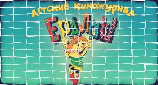 eralash-vremena-menyayutsya