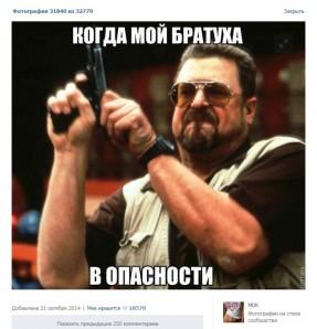 obrashhenie k administracii vkontakte po povodu propagandy nasiliya v mdk 1 287x298 custom Обращение к администрации ВКонтакте по поводу пропаганды насилия в МДК