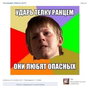 obrashhenie k administracii vkontakte po povodu propagandy nasiliya v mdk 2 291x288 custom Обращение к администрации ВКонтакте по поводу пропаганды насилия в МДК
