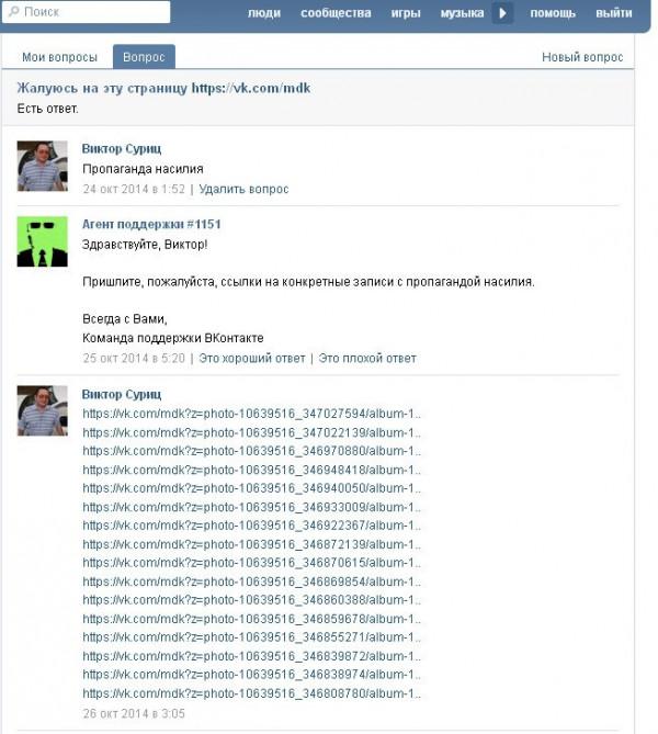 obrashhenie k administracii vkontakte po povodu propagandy nasiliya v mdk1 1 Обращение к администрации ВКонтакте по поводу пропаганды насилия в МДК