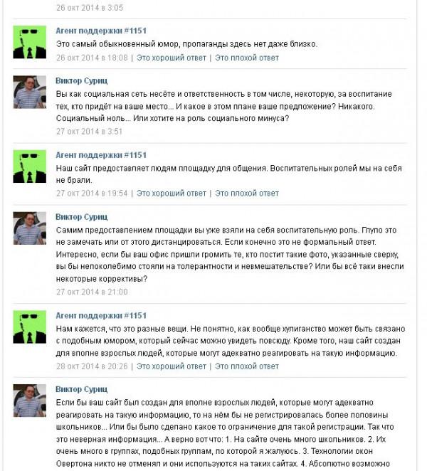 obrashhenie k administracii vkontakte po povodu propagandy nasiliya v mdk1 2 Обращение к администрации ВКонтакте по поводу пропаганды насилия в МДК