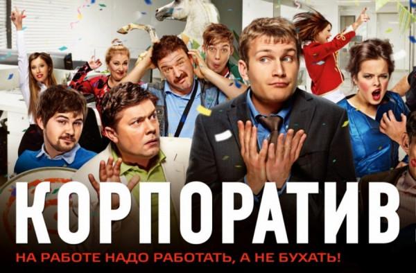 texnologiya-spaivaniya-na-primere-molodezhnoj-komedii-korporativ-2