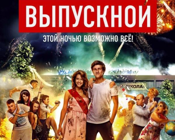 vypusknoj 2014 alibi na ubijstvo 5 Выпускной 2014: Алиби на убийство