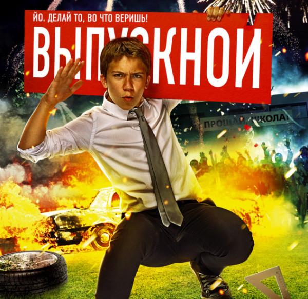 vypusknoj 2014 alibi na ubijstvo 6 Выпускной 2014: Алиби на убийство