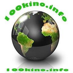 100kino info Наши партнёры:
