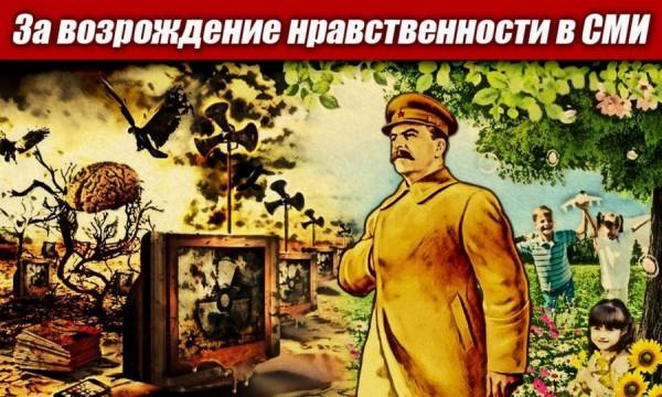 Обращение к русскому народу «За возрождение нравственности в СМИ!»