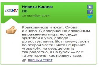 film gorko 2 antinarodnaya komediya 2 341x232 custom Фильм «Горько 2»: Антинародная комедия