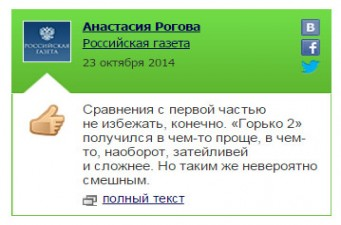 film gorko 2 antinarodnaya komediya 3 341x225 custom Фильм «Горько 2»: Антинародная комедия