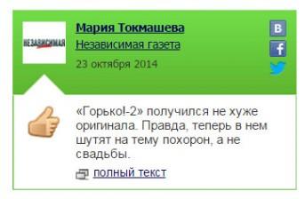 film gorko 2 antinarodnaya komediya 4 343x224 custom Фильм «Горько 2»: Антинародная комедия