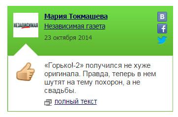 film-gorko-2-antinarodnaya-komediya-4