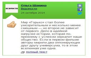film gorko 2 antinarodnaya komediya 5 344x221 custom Фильм «Горько 2»: Антинародная комедия