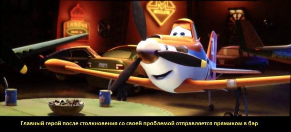 planes Fire and rescue implication 9 Анализ мультфильма Самолеты: огонь и вода