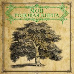 rodovaia kniga Наши друзья: