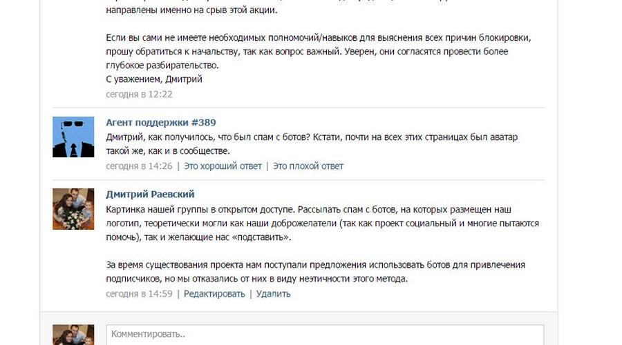 soobshhestvo-nauchi-xoroshemu-vkontakte-zablokirovano-cenzura (1)1