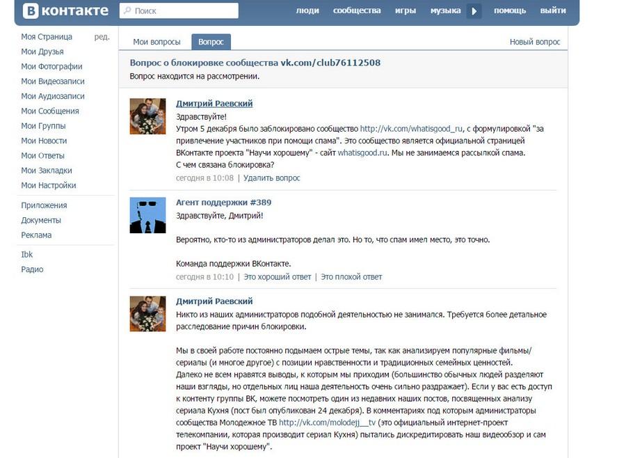 soobshhestvo nauchi xoroshemu vkontakte zablokirovano cenzura 2 Сообщество «Научи хорошему» ВКонтакте заблокировано: цензура?