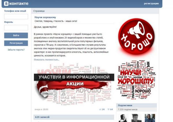soobshhestvo nauchi xoroshemu vkontakte zablokirovano cenzura2 Сообщество «Научи хорошему» ВКонтакте заблокировано: цензура?
