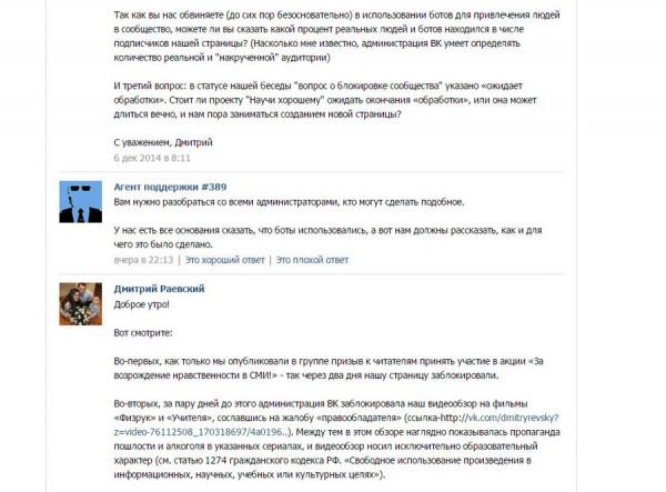 soobshhestvo-nauchi-xoroshemu-vkontakte-zablokirovano-cenzura3-2