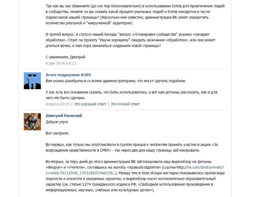 soobshhestvo nauchi xoroshemu vkontakte zablokirovano cenzura3 2 Сообщество «Научи хорошему» ВКонтакте заблокировано: цензура?