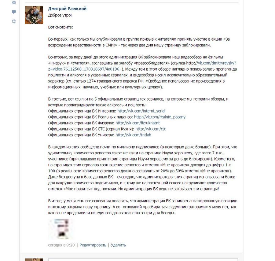 soobshhestvo nauchi xoroshemu vkontakte zablokirovano cenzura3 3 Сообщество «Научи хорошему» ВКонтакте заблокировано: цензура?