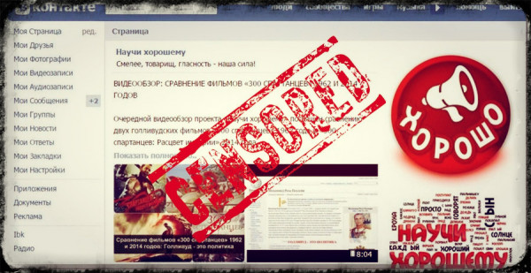soobshhestvo-nauchi-xoroshemu-vkontakte-zablokirovano-cenzura3