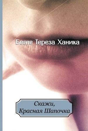 tema incesta v literature dlya podrostkovogo vozrasta 1 Современная Красная Шапочка: Тема инцеста в литературе для подросткового возраста