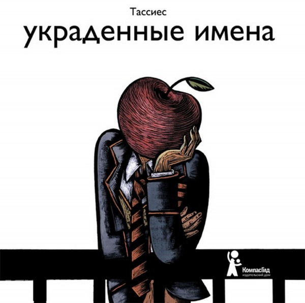ukradennye imena x tassiesa kak vospitat samoubijcu 1  «Украденные имена» Х. Тассиеса: Как воспитать самоубийцу?