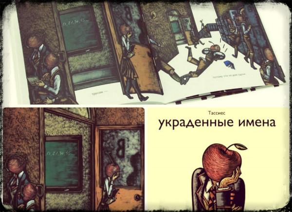 ukradennye-imena-x-tassiesa-kak-vospitat-samoubijcu-7