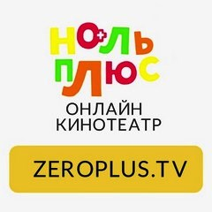 zeroplustv Наши друзья: